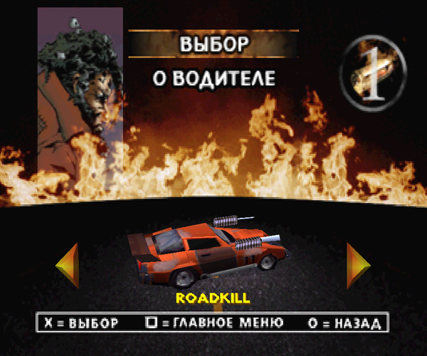Twisted Metal На Андроид