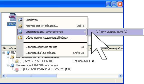 Как сделать образ диска для ps1